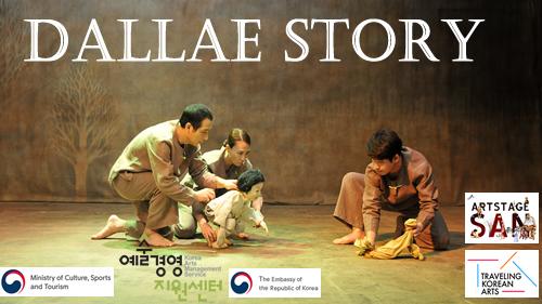 dallae-story